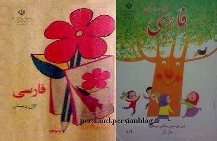 کتاب راستی کتاب فارسی امساله و کتاب چپی کتاب فارسی 1367